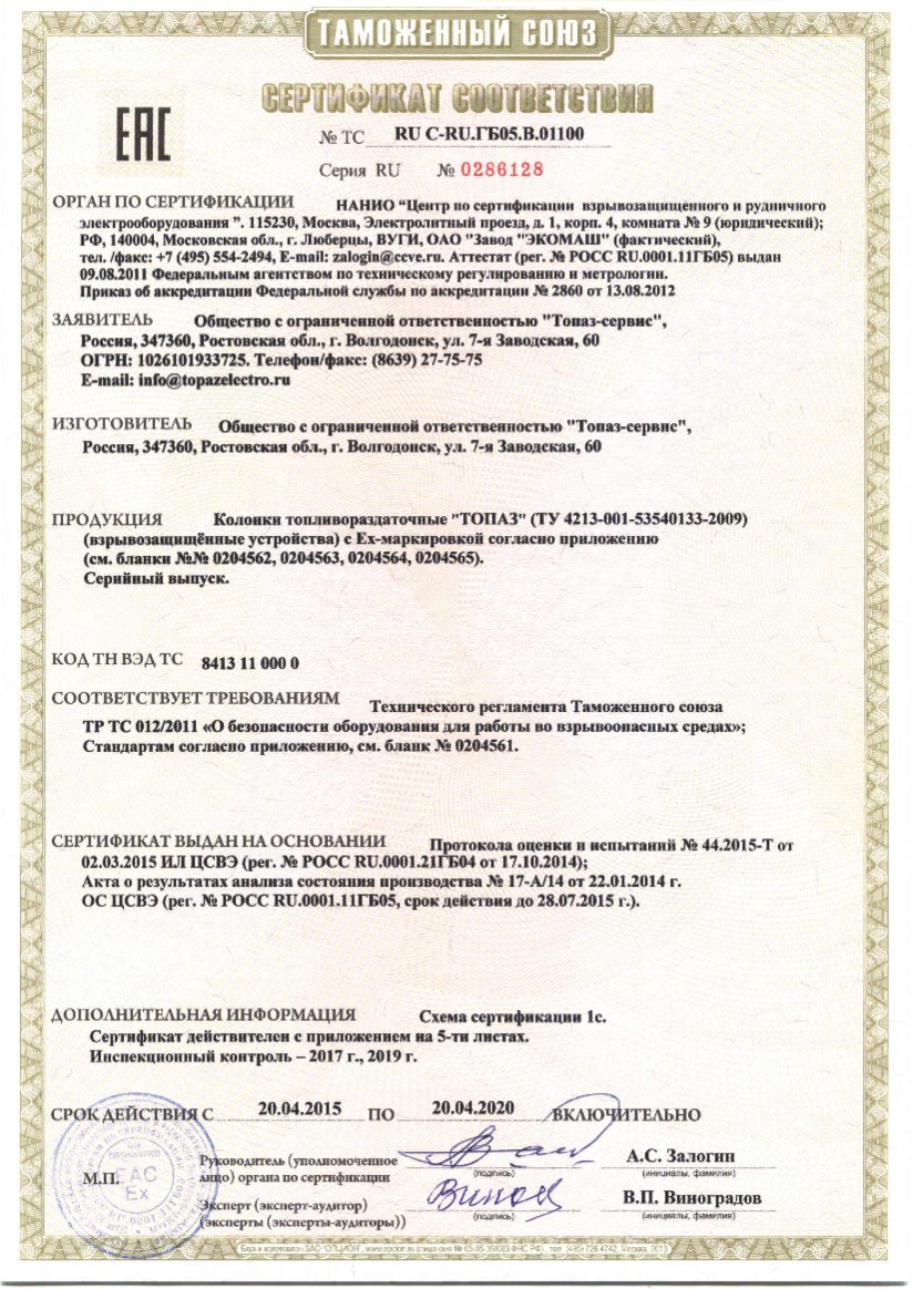 sertifikat_vzrivozashiti_topaz