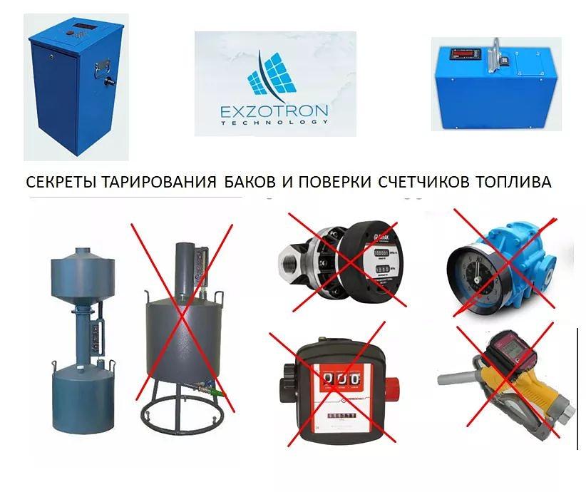 http://exzotron.ru/wp-content/uploads/2020/01/sekrety-tochnogo-tarirvaniya.jpeg