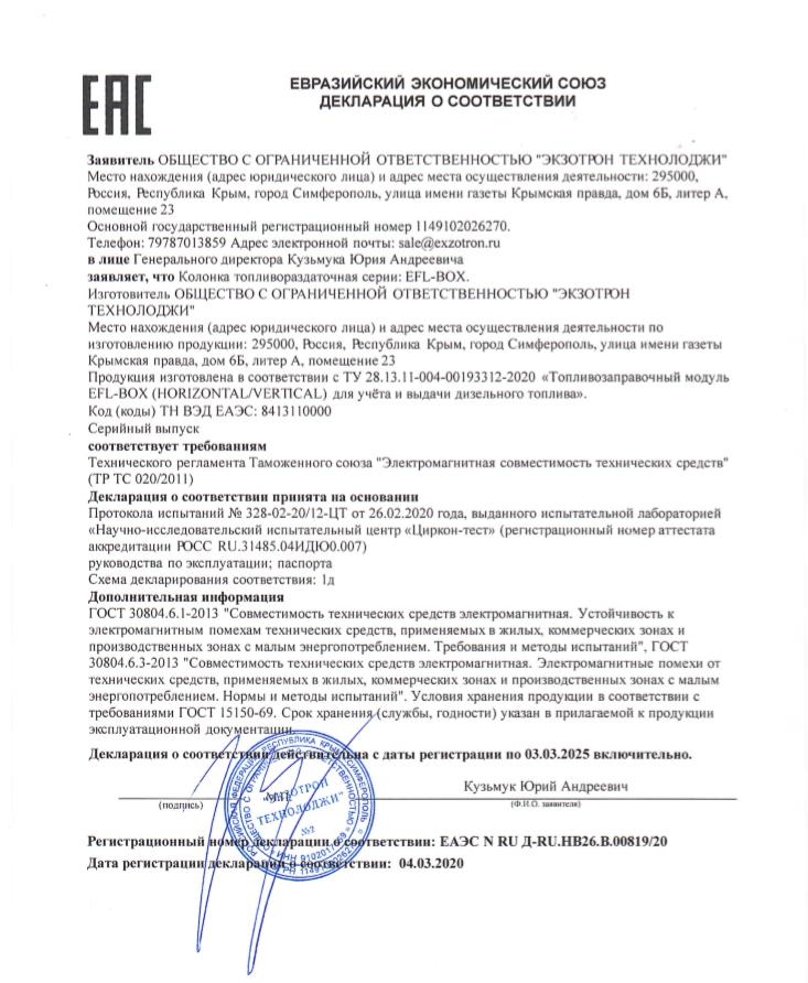 Топливозаправочная колонка EFL-BOX для учёта и выдачи дизельного топлива